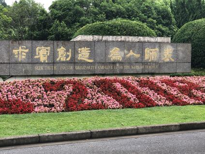East China Normal University Landscape